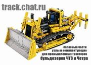 Для ходовой системы трактора и бульдозера.