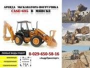 Аренда экскаватора-погрузчика CASE-695 в Минске