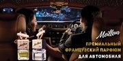 Премиальный французский парфюм для автомобиля Meilleur оптом